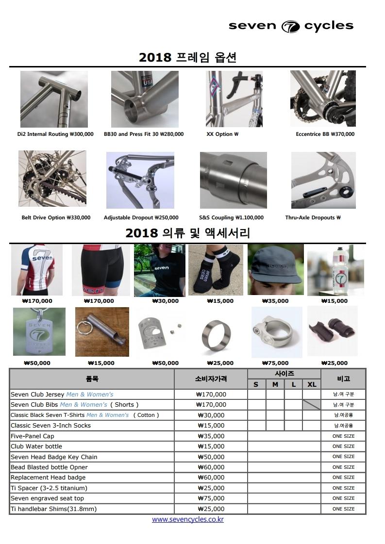 2018 SEVEN 가격표2